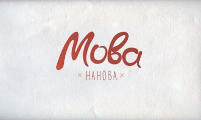 Фирмовы стиль курсаў беларускай мовы «Мова нанова»