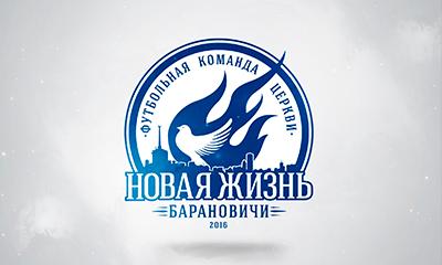 Эмблема для футбольнай каманды царквы «Новае Жыццё»