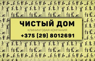 Рэкламнае відэа для клінінгавай кампаніі «Чистый дом»