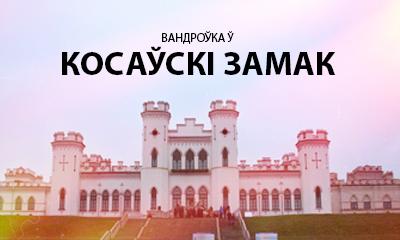 Вандроўка ў Косаўскі замак